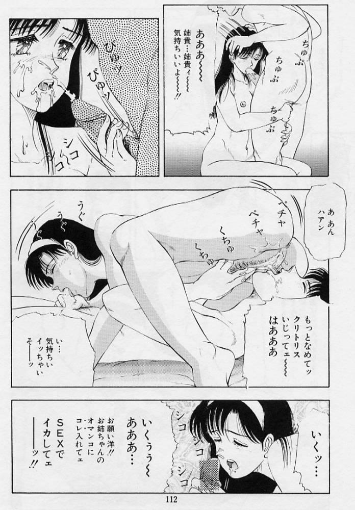 Kaze no Higashi no Tuki no Mori 3 113