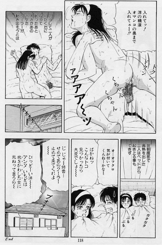 Kaze no Higashi no Tuki no Mori 3 119