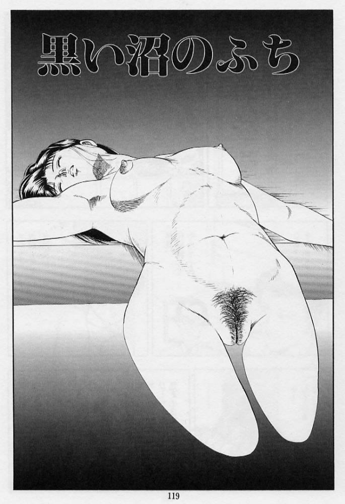 Kaze no Higashi no Tuki no Mori 3 120