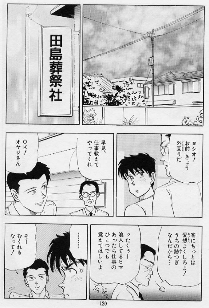 Kaze no Higashi no Tuki no Mori 3 121