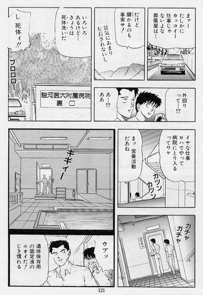 Kaze no Higashi no Tuki no Mori 3 122