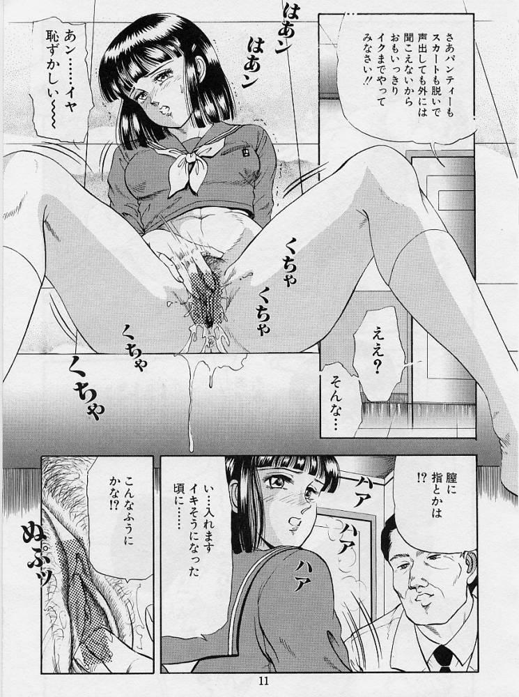 Kaze no Higashi no Tuki no Mori 3 12