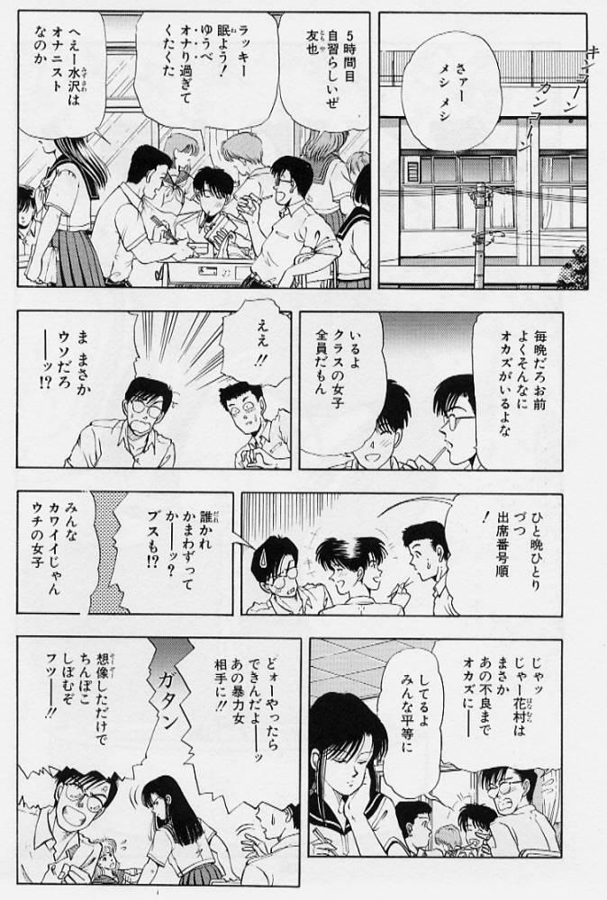 Kaze no Higashi no Tuki no Mori 3 137
