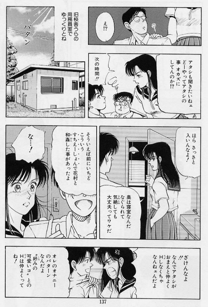 Kaze no Higashi no Tuki no Mori 3 138