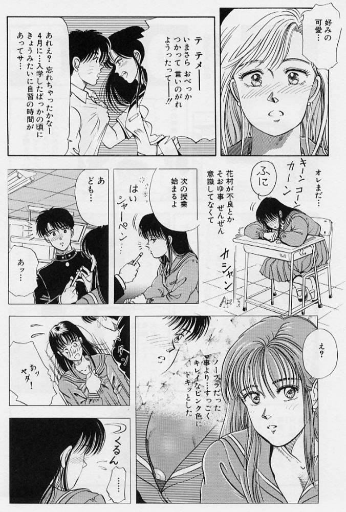 Kaze no Higashi no Tuki no Mori 3 139