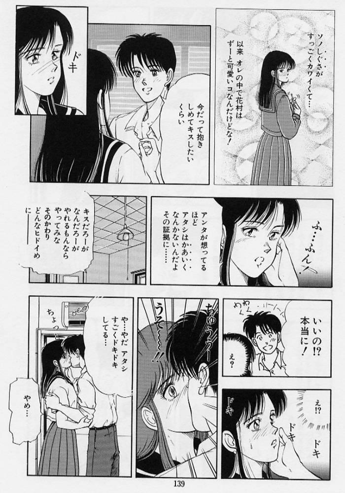 Kaze no Higashi no Tuki no Mori 3 140