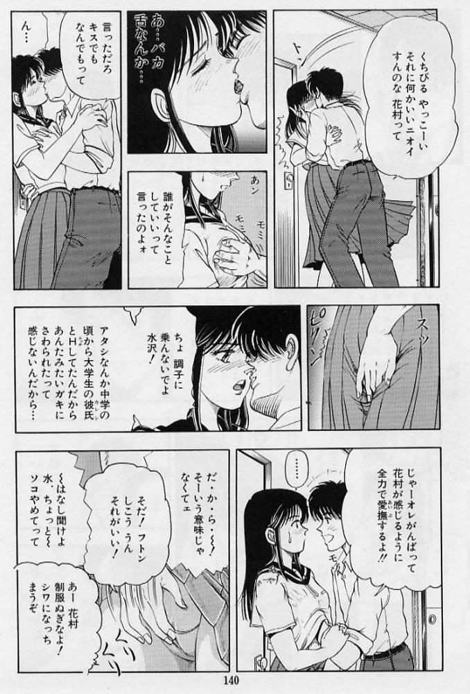 Kaze no Higashi no Tuki no Mori 3 141