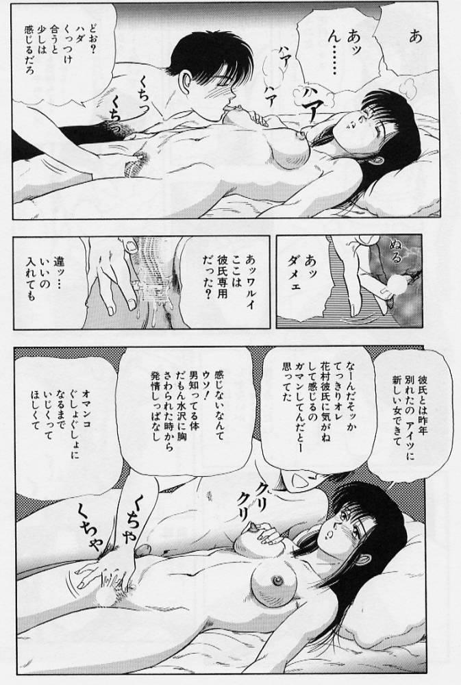 Kaze no Higashi no Tuki no Mori 3 143