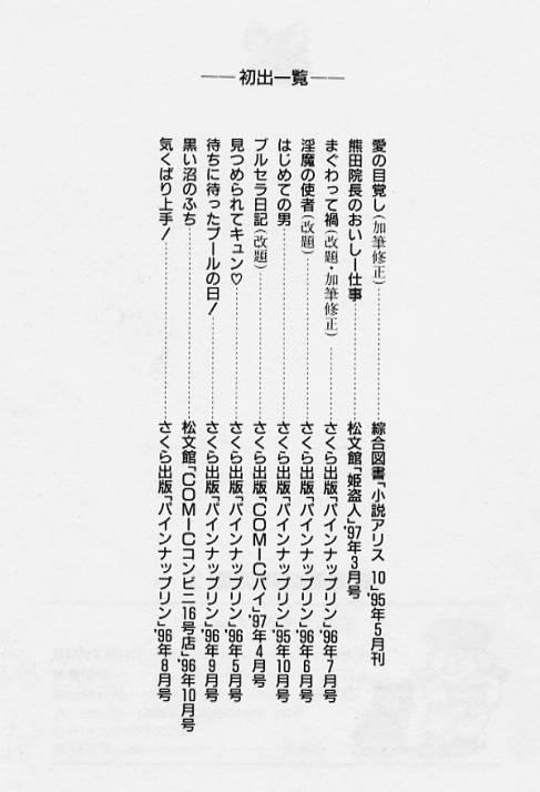 Kaze no Higashi no Tuki no Mori 3 152