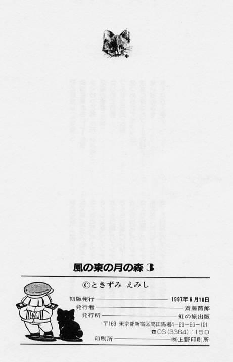 Kaze no Higashi no Tuki no Mori 3 153
