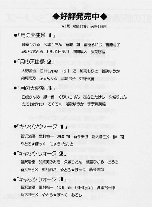 Kaze no Higashi no Tuki no Mori 3 154