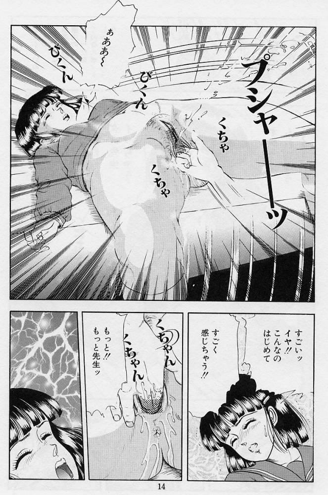 Kaze no Higashi no Tuki no Mori 3 15