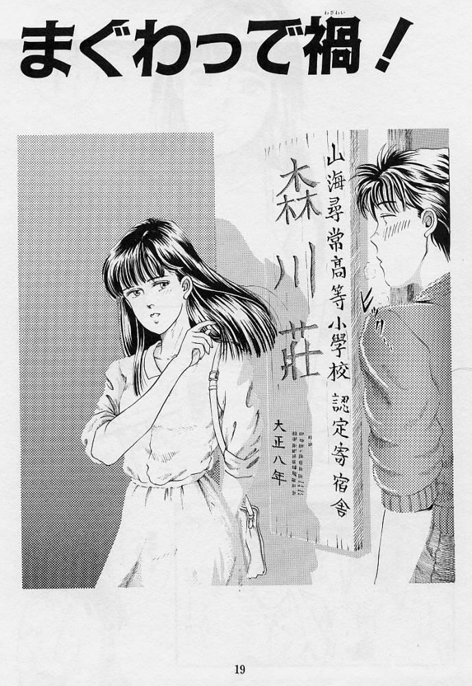 Kaze no Higashi no Tuki no Mori 3 20