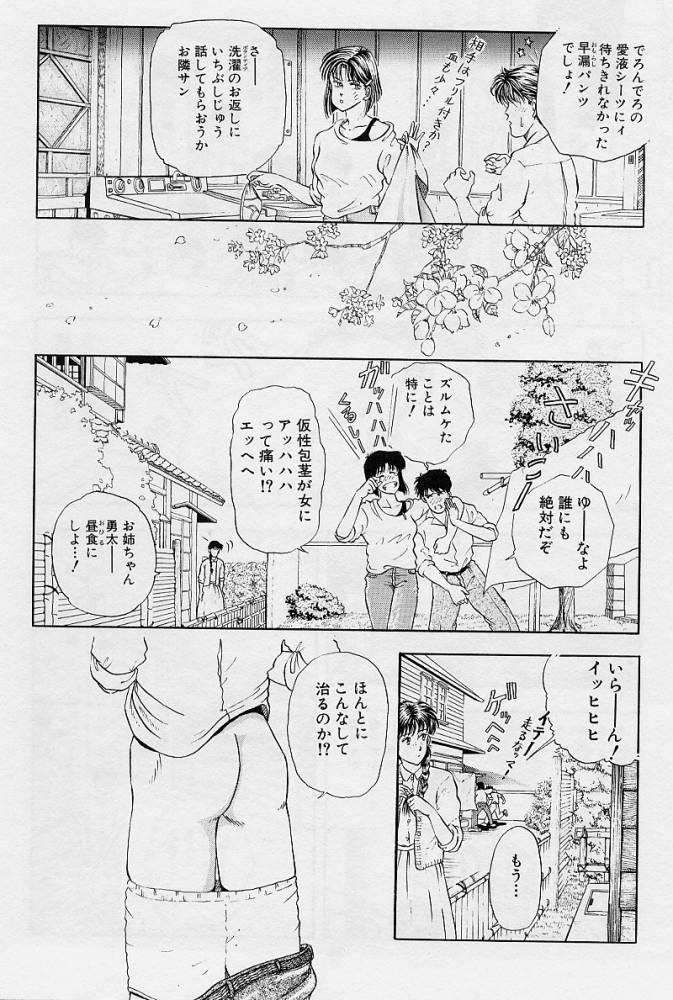 Kaze no Higashi no Tuki no Mori 3 23