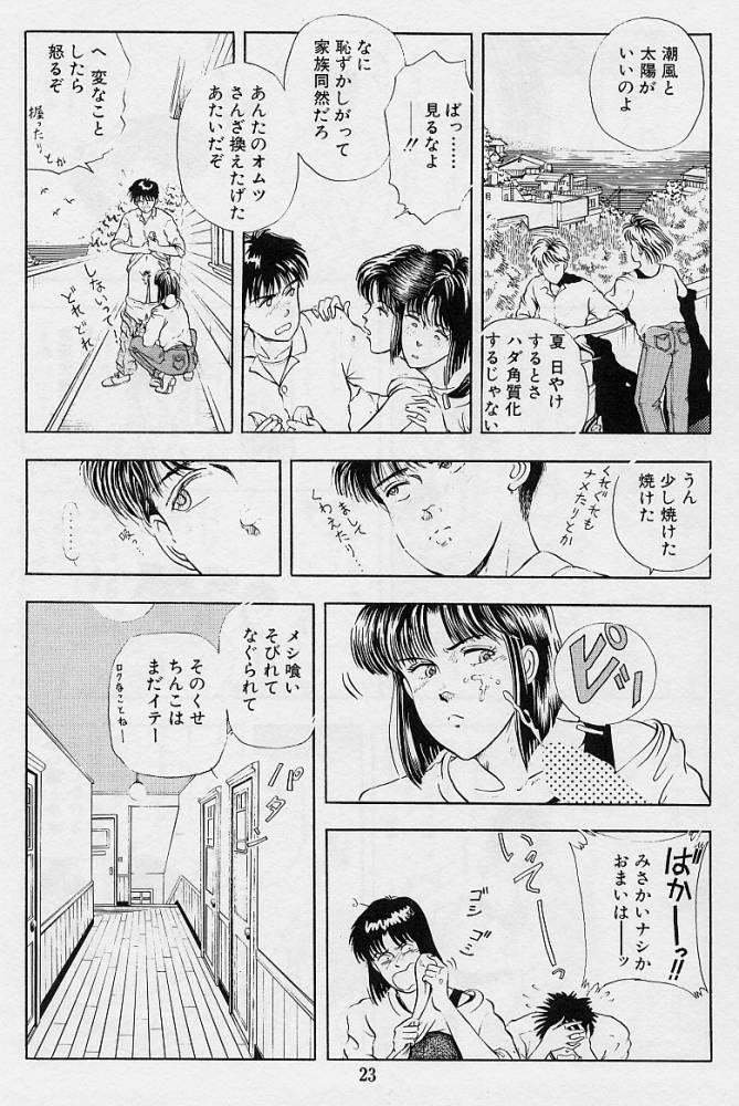 Kaze no Higashi no Tuki no Mori 3 24