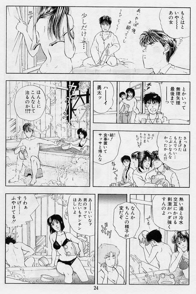Kaze no Higashi no Tuki no Mori 3 25
