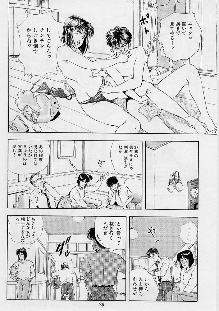 Kaze no Higashi no Tuki no Mori 3 27
