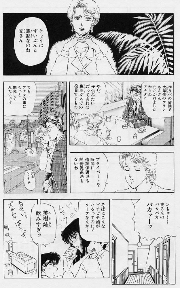 Kaze no Higashi no Tuki no Mori 3 28