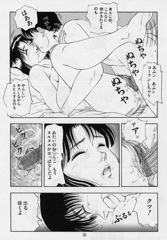 Kaze no Higashi no Tuki no Mori 3 36