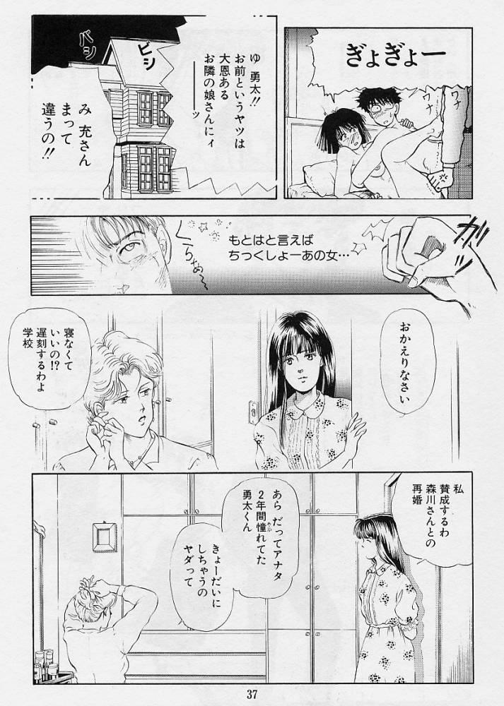 Kaze no Higashi no Tuki no Mori 3 38