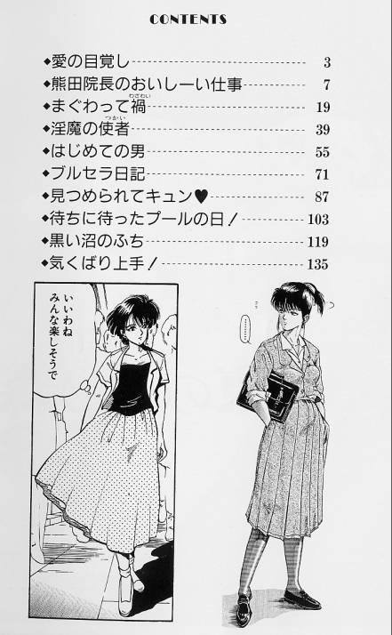 Kaze no Higashi no Tuki no Mori 3 3