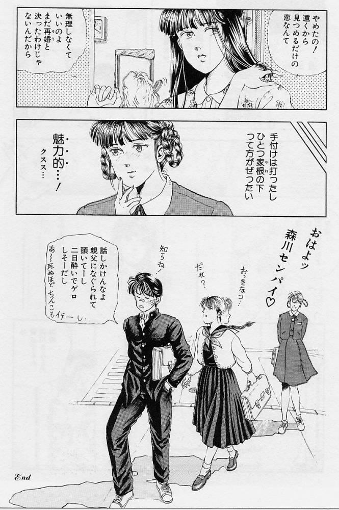 Kaze no Higashi no Tuki no Mori 3 39