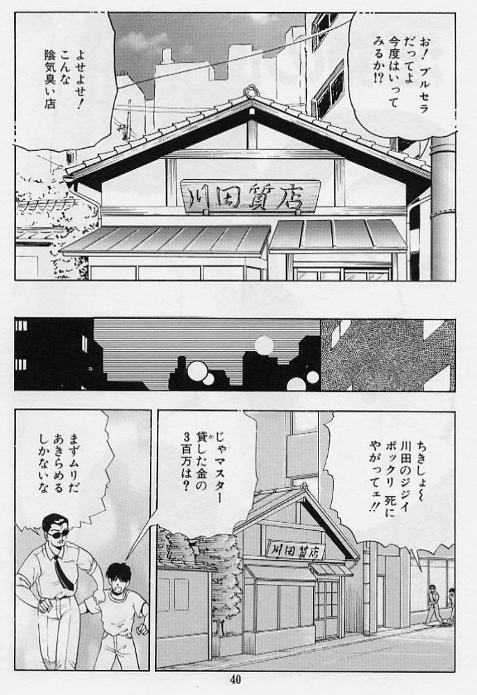 Kaze no Higashi no Tuki no Mori 3 41