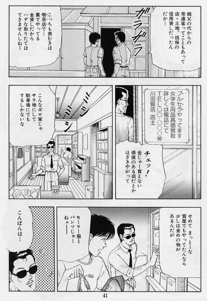 Kaze no Higashi no Tuki no Mori 3 42