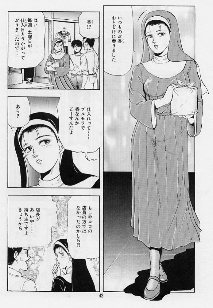 Kaze no Higashi no Tuki no Mori 3 43