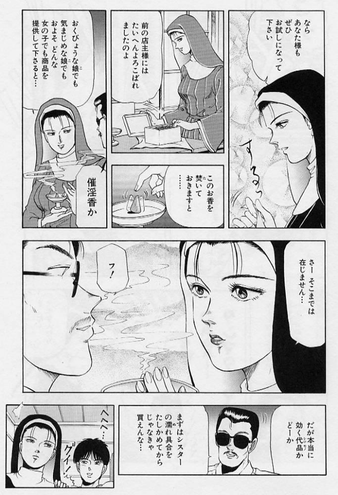 Kaze no Higashi no Tuki no Mori 3 44