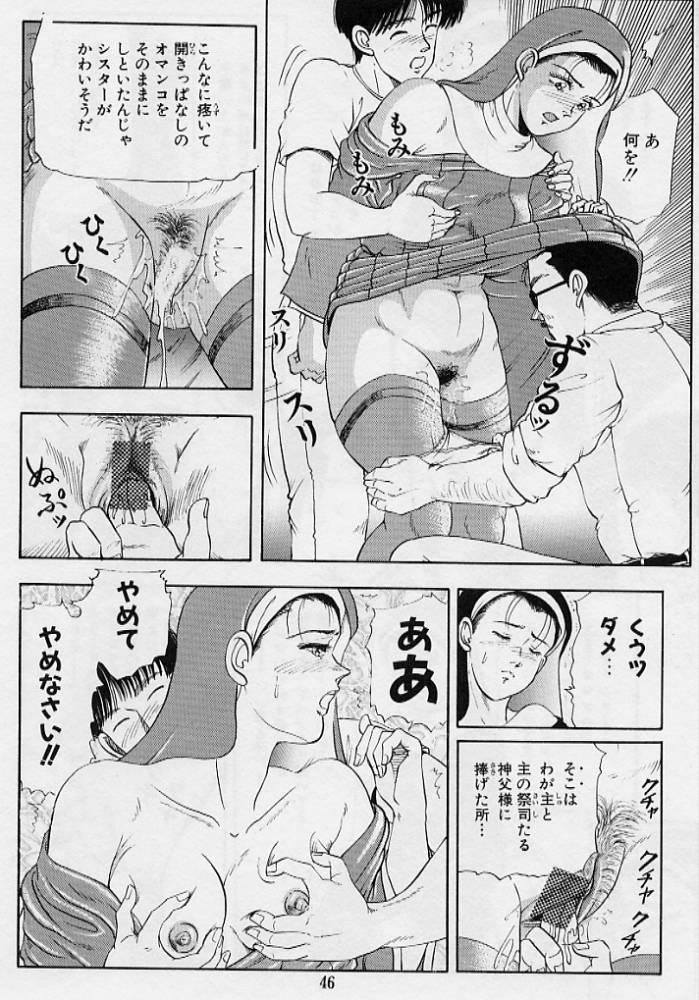 Kaze no Higashi no Tuki no Mori 3 47