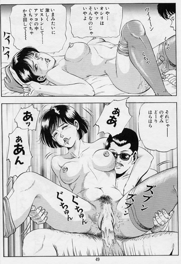 Kaze no Higashi no Tuki no Mori 3 50