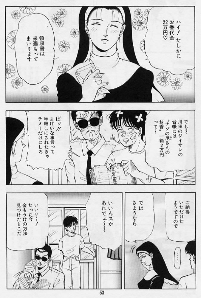 Kaze no Higashi no Tuki no Mori 3 54