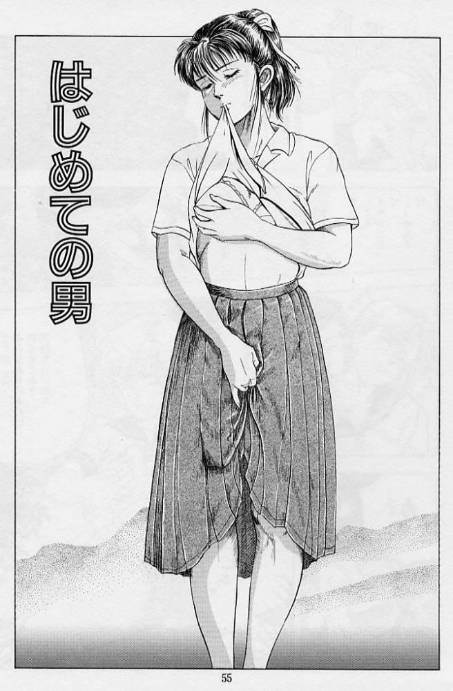 Kaze no Higashi no Tuki no Mori 3 56