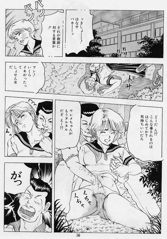 Kaze no Higashi no Tuki no Mori 3 57