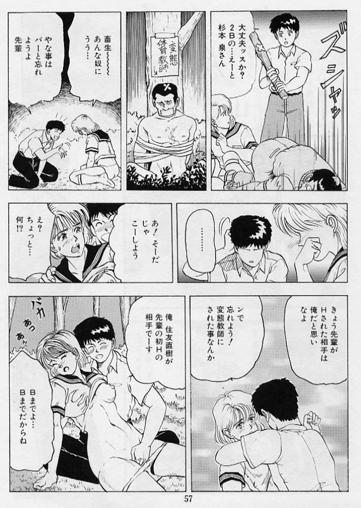Kaze no Higashi no Tuki no Mori 3 58