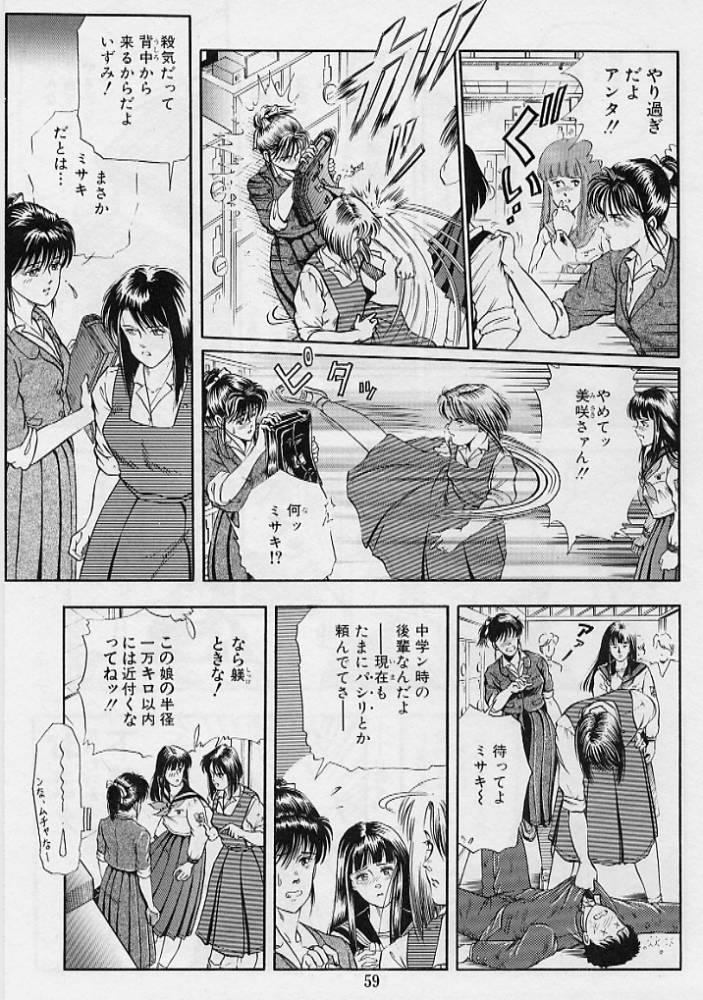 Kaze no Higashi no Tuki no Mori 3 60