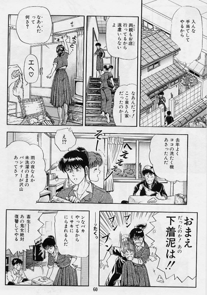 Kaze no Higashi no Tuki no Mori 3 61