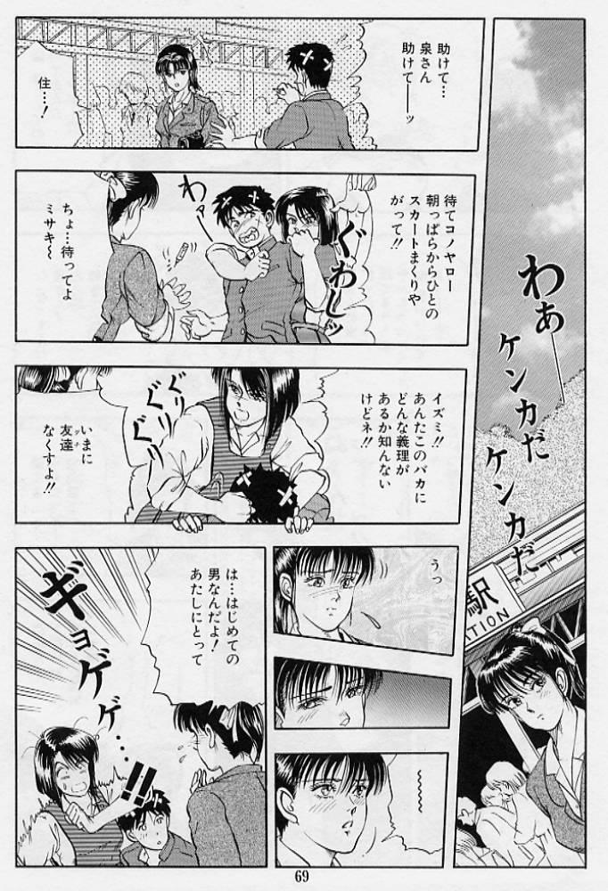 Kaze no Higashi no Tuki no Mori 3 70