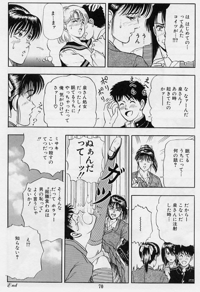 Kaze no Higashi no Tuki no Mori 3 71