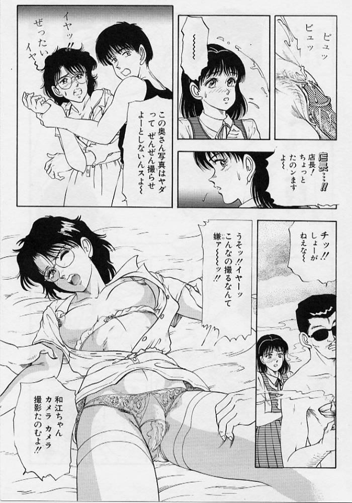 Kaze no Higashi no Tuki no Mori 3 80