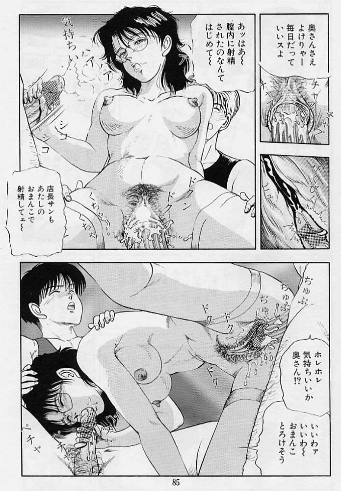 Kaze no Higashi no Tuki no Mori 3 86