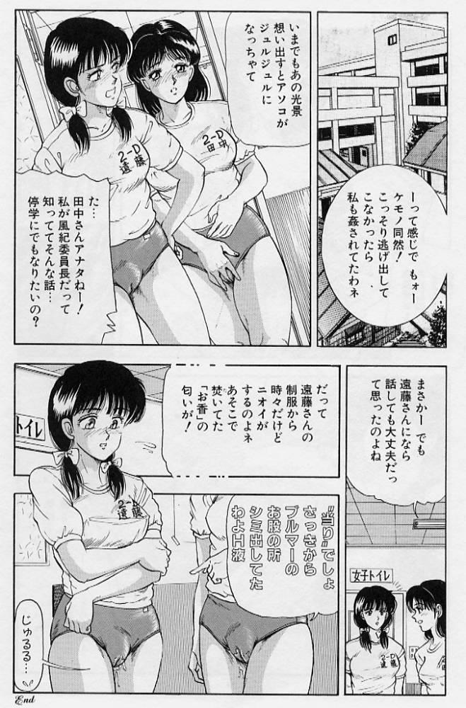 Kaze no Higashi no Tuki no Mori 3 87