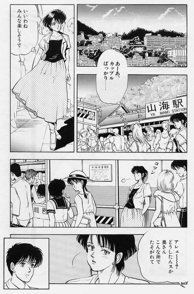 Kaze no Higashi no Tuki no Mori 3 89