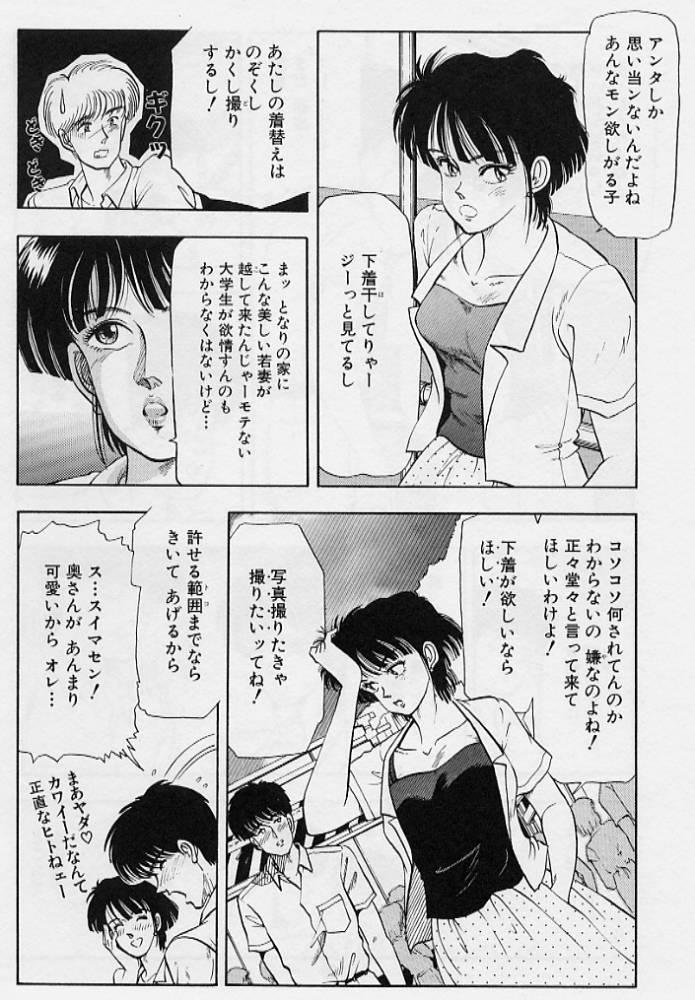 Kaze no Higashi no Tuki no Mori 3 91