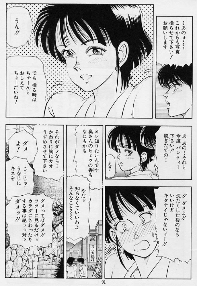 Kaze no Higashi no Tuki no Mori 3 92