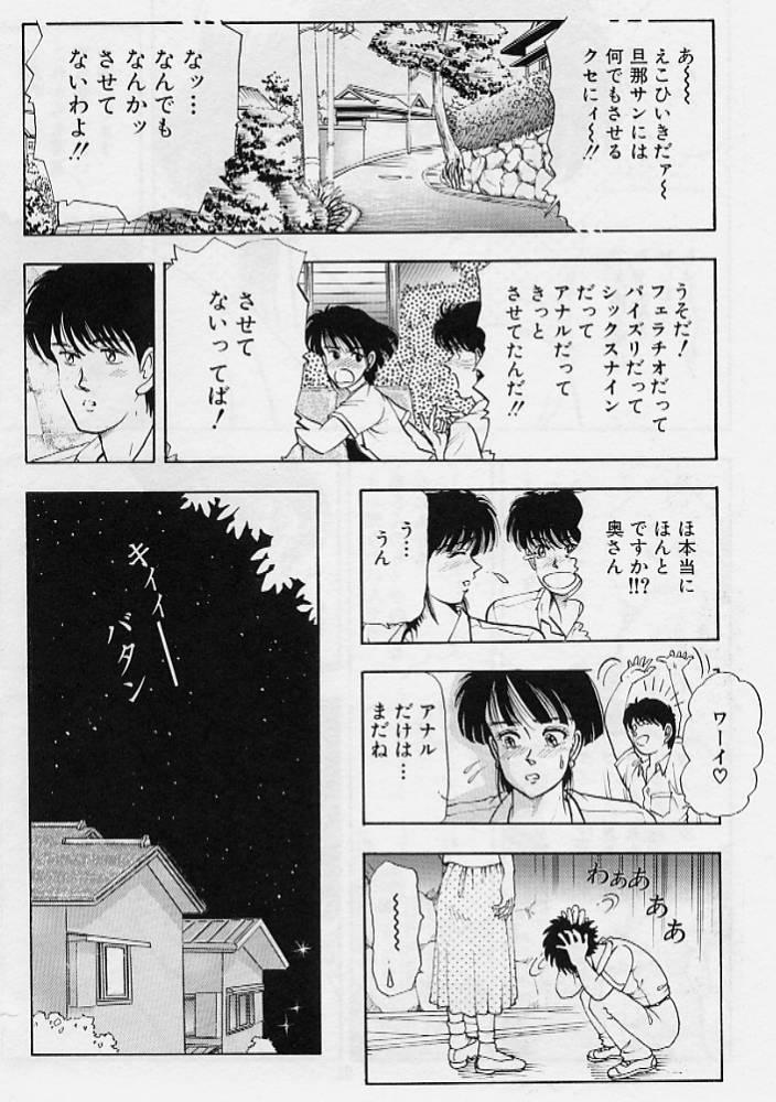 Kaze no Higashi no Tuki no Mori 3 93