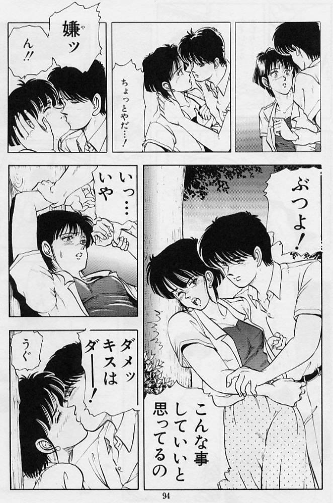 Kaze no Higashi no Tuki no Mori 3 95