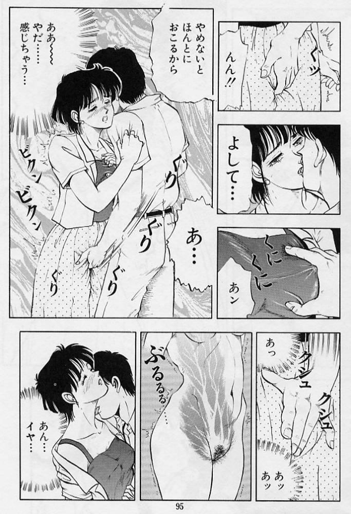 Kaze no Higashi no Tuki no Mori 3 96
