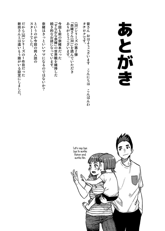 Nao-san 28